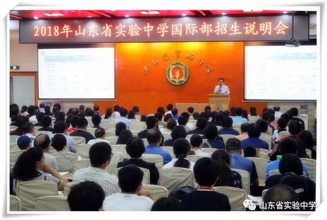 山东省实验高中说明中美课程高中实验班2018年招生举办杭州2016中学录取分数线各图片
