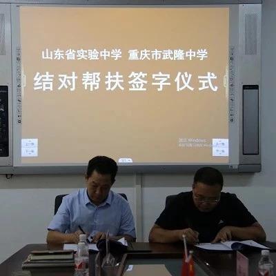 山东省实验中学与重庆市武隆中学签订帮扶合作协议