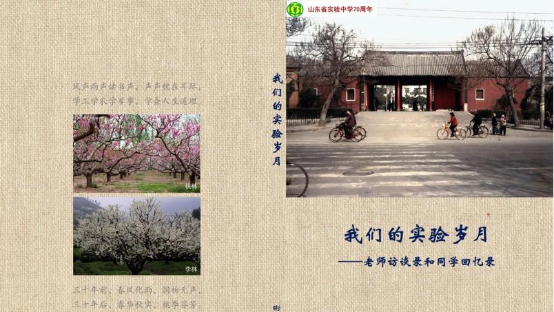 陈大彬老师在《我们的实验岁月》座谈与新书首发会上的发言