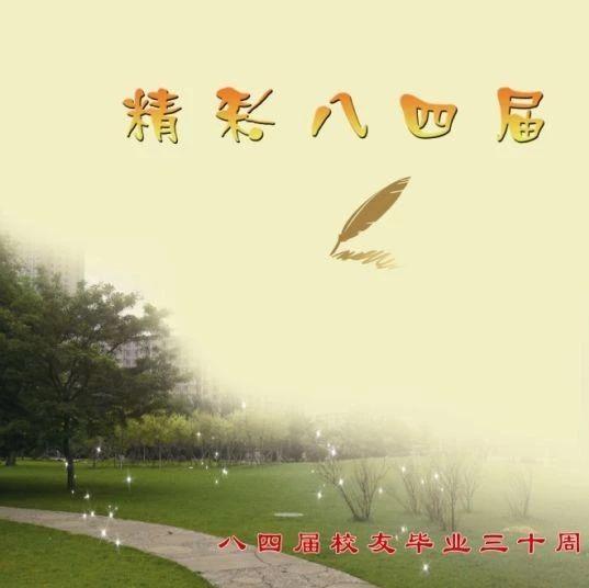 """""""精彩八四届 自豪实验人"""" ——山东省实验中学八四届同学返校通知"""