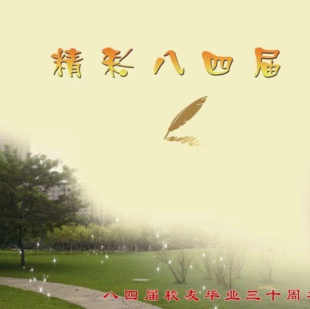 """""""精彩八四届 自豪实验人"""" ——山东省实验中学四届同学返校通知"""
