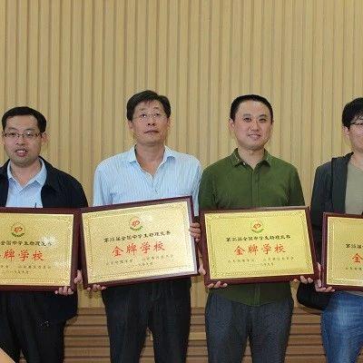省实验22名学生获全国物理竞赛山东省赛区一等奖 占全省四分之一强