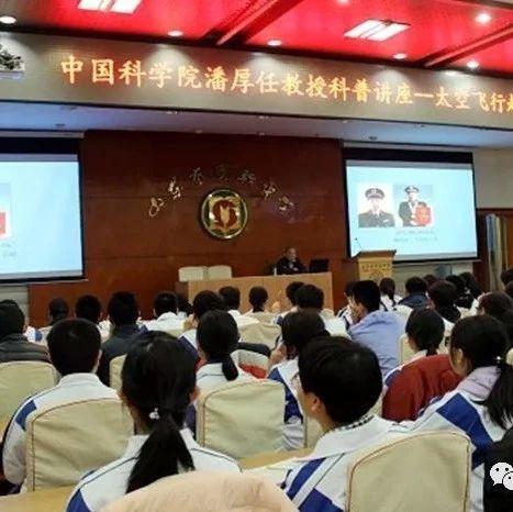 中科院潘厚任教授到山东省实验中学作航天科普报告