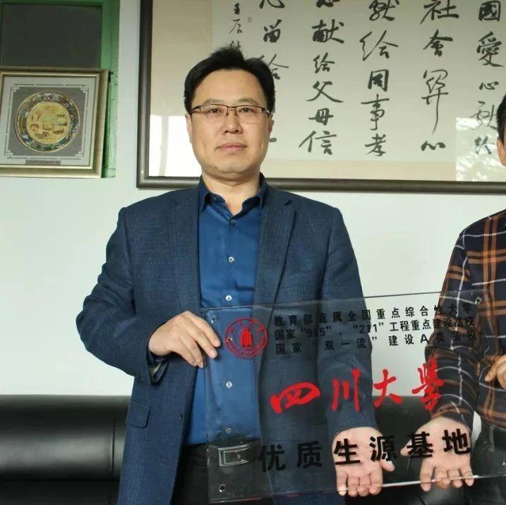 """山东省实验中学被授予""""四川大学优秀生源基地"""""""