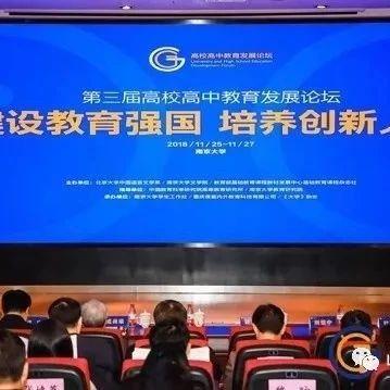"""山东省实验中学受邀成为首批""""全国高校高中发展共同体""""成员"""