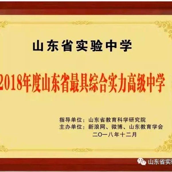"""山东省实验中学获评""""2018年度山东省最具综合实力高级中学"""""""