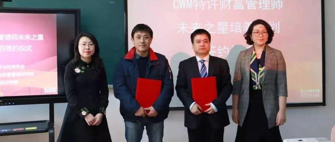 青岛大学经济学院、上海财大青岛财富管理研究院、英国特许证券与投资学会联合签署协议,校友姜晖出席讲话
