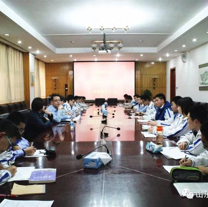 清华大学招生组到访山东省实验中学并与优秀学生座谈