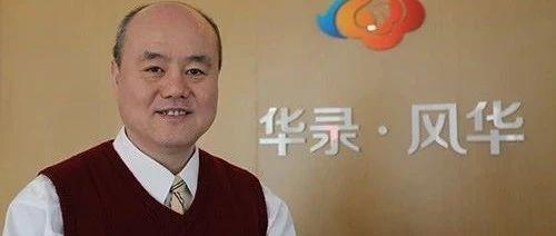 银杏树下的分享者 | 华录健康养老总经理王锦