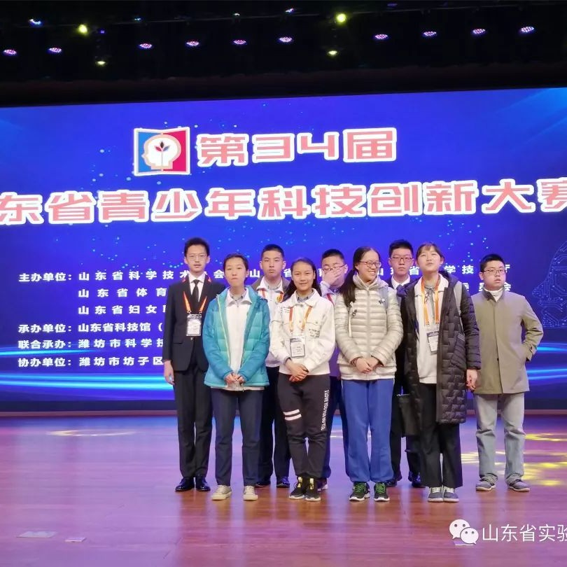 【喜报】山东省实验中学学生在第34届山东省科技创新大赛中再创佳绩