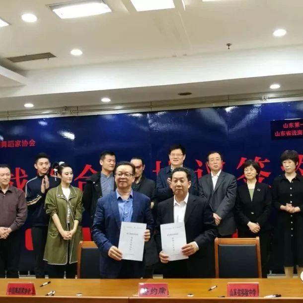 山东省实验中学与中国舞蹈家协会签订战略合作协议