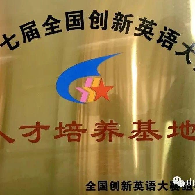 """山东省实验中学被全国创新英语大赛组委会授予""""优秀生源基地""""及""""人才培养基地""""称号"""