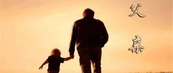 当父亲成为回忆