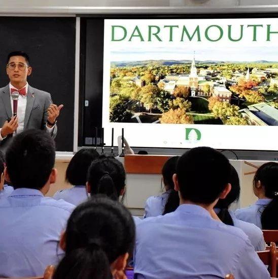 常春藤名校达特茅斯学院招生官到省实验进行招生宣讲