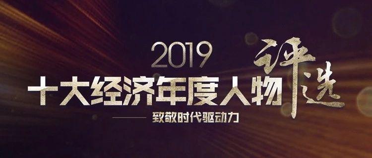 """郑志昊校友参与""""2019十大经济年度人物评选"""",敬请关注支持!"""