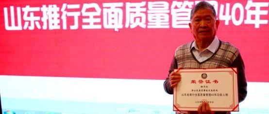 """祝贺59届校友伍介夫被授予""""山东省推行全面质量40年功勋人物""""称号"""