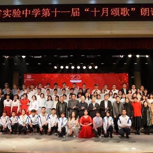 """礼赞新中国 歌颂新时代 ——山东省实验中学举行第十一届""""十月颂歌""""朗诵会"""