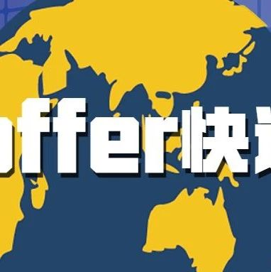 【Offer快递】 山东省实验中学国际部2020届毕业生录取快讯(一)