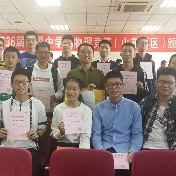 获奖人数居山东首位!省实验17名学生获第36届全国中学生物理竞赛山东省赛区一等奖