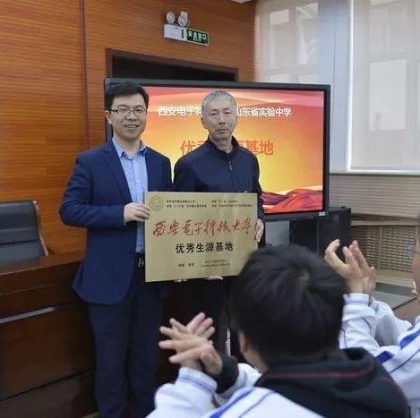 """山东省实验中学被授予西安电子科技大学""""优秀生源基地""""牌匾"""