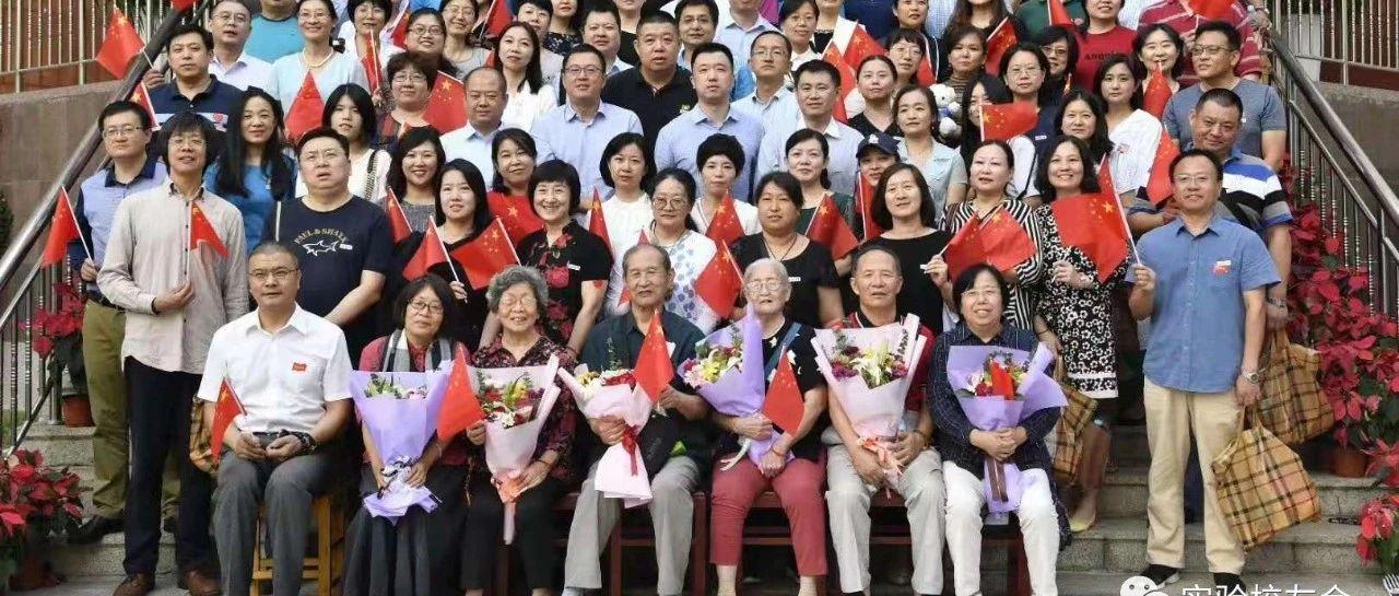 """如果我是露珠,我愿去滋润那莲叶——李庆胜老师在""""家国梦 实验情""""校友活动上的发言"""