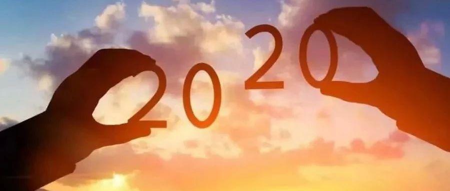 起航2020:充满期待,等你来
