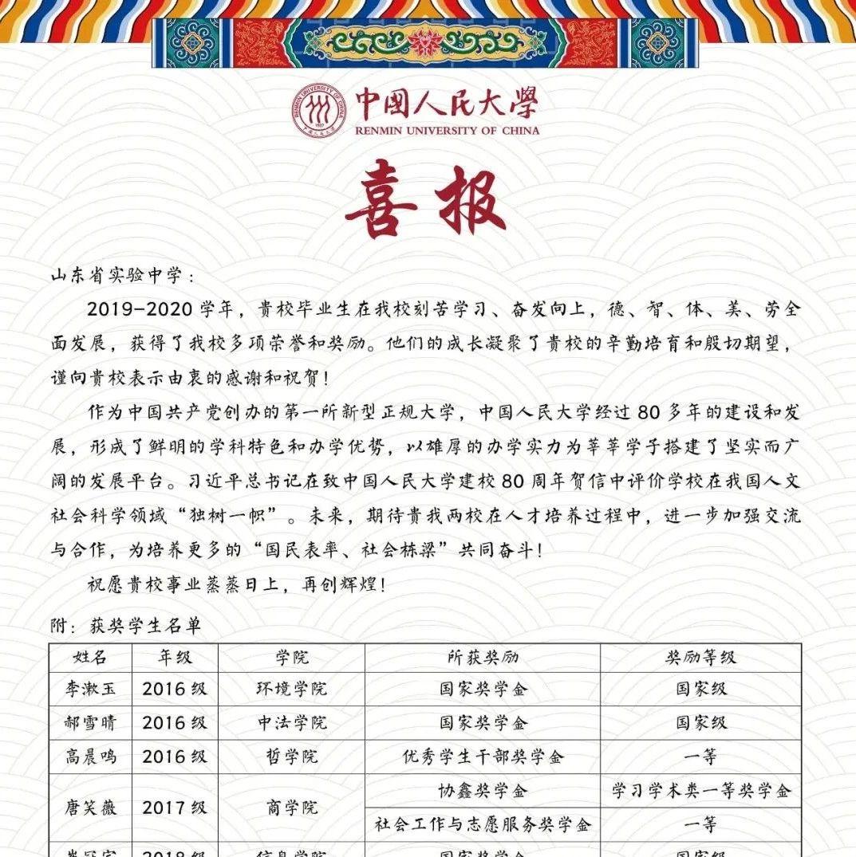 【喜报】中国人民大学向山东省实验中学发来喜报,贺实验毕业生再创佳绩