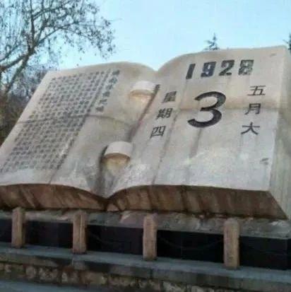 """警钟长鸣,不能忘却的城市记忆!——纪念""""五·三""""惨案92周年"""