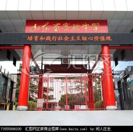 山东省实验中学获评济南市教育系统2019 年度工作先进单位