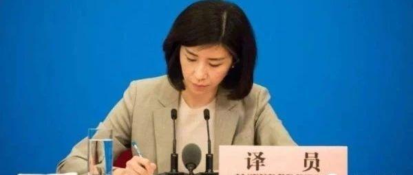 """第10次担任""""总理记者会""""翻译,这位""""山东美女""""有多牛?"""