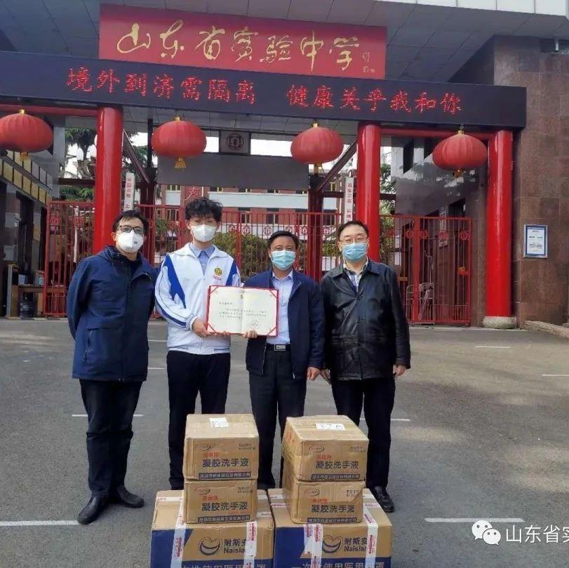 省实验国际部爱心家长捐赠防疫物资,助力复学复课