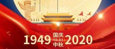 华夏同欢乐 九州共团圆 祝您国庆中秋双节快乐