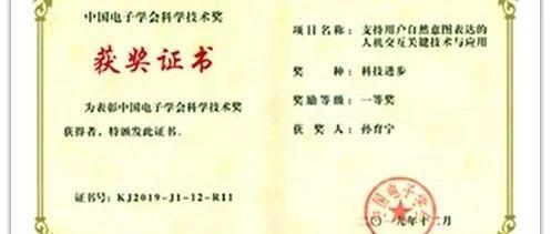 热烈祝贺八四届校友孙育宁获中国电子学会科学技术进步一等奖