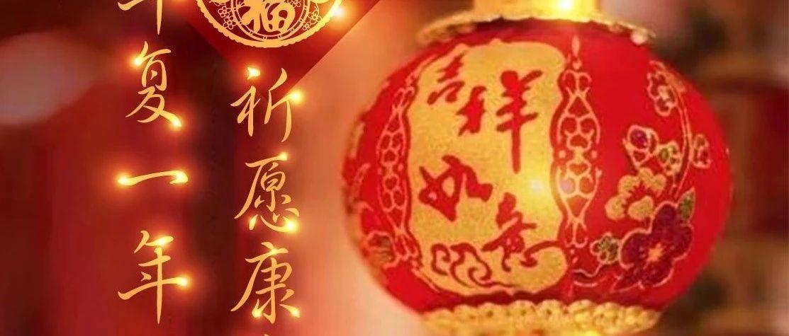 年复一年,辛丑春至, 除旧迎新之际,感恩您一路相伴,祝愿您幸福康安!
