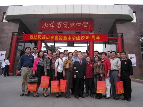 山东省实验中学初80级同学毕业30年聚会暨返校活动公告